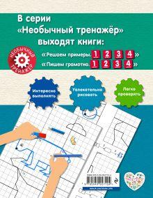 Обложка сзади Решаем примеры. 2-й класс А. А. Аксенова