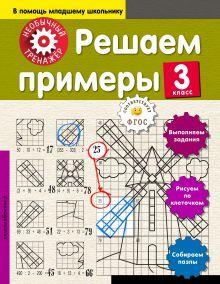 Решаем примеры. 3-й класс