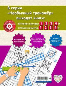 Обложка сзади Решаем примеры. 3-й класс А. А. Аксенова