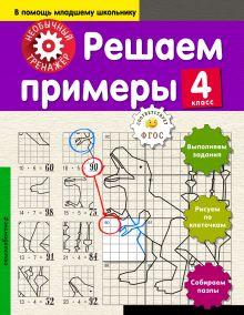 Решаем примеры. 4-й класс