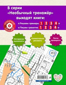 Обложка сзади Решаем примеры. 4-й класс А. А. Аксенова