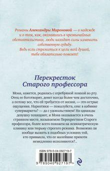 Обложка сзади Перекресток Старого профессора Александра Миронова