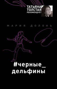 Обложка #черные_дельфины Мария Долонь