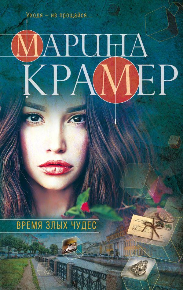 Картинки по запросу Ирина Крамер  Время злых чудес