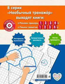Обложка сзади Пишем грамотно. 1-й класс А. А. Аксенова