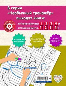 Обложка сзади Пишем грамотно. 3-й класс А. А. Аксенова
