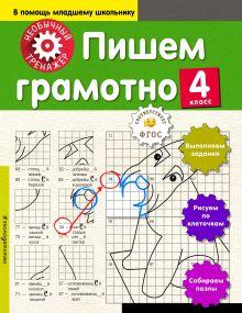 Обложка Пишем грамотно. 4-й класс А. А. Аксенова
