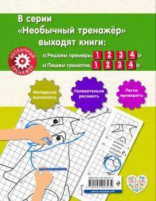 Обложка сзади Пишем грамотно. 4-й класс А. А. Аксенова