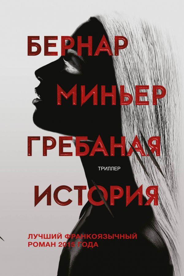 Бернар Миньер «Гребаная история»