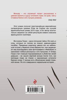 Обложка сзади Гребаная история Бернар Миньер