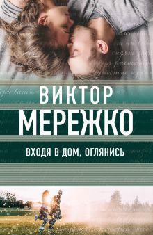 Обложка Входя в дом, оглянись Виктор Мережко