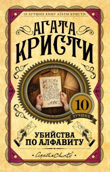 Обложка Убийства по алфавиту Агата Кристи