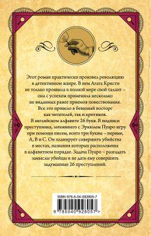 Обложка сзади Убийства по алфавиту Агата Кристи