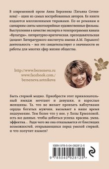 Обложка сзади Антистерва Анна Берсенева