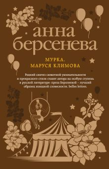 Обложка Мурка, Маруся Климова Анна Берсенева