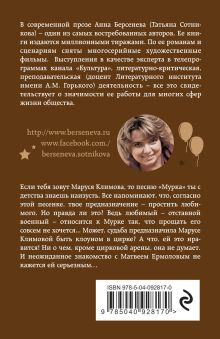 Обложка сзади Мурка, Маруся Климова Анна Берсенева