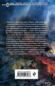 Обложка сзади S-T-I-K-S. Игра в кошки-мышки Михаил Баковец