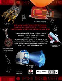 Обложка сзади Звёздные Войны. Лаборатория падавана