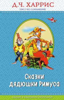 Сказки дядюшки Римуса (с крупными буквами, ил. А. Воробьева)