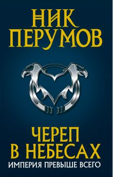 Обложка Череп в небесах Ник Перумов