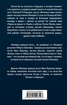 Обложка сзади Череп в небесах Ник Перумов