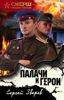 Обложка Палачи и герои Сергей Зверев
