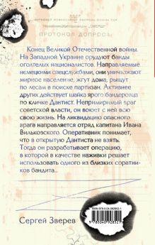 Обложка сзади Палачи и герои Сергей Зверев