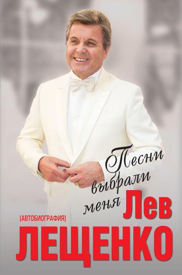 Лев Лещенко «Песни выбрали меня»