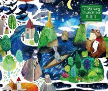 Блокнот для художественных идей. Лесная река от дизайнера Карины Кино (твёрдый переплёт, 96 стр., 240х200 мм)