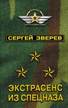 Обложка Экстрасенс из спецназа Сергей Зверев