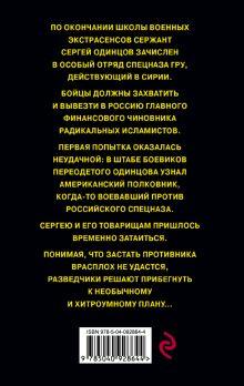 Обложка сзади Экстрасенс из спецназа Сергей Зверев