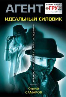 Обложка Идеальный силовик Сергей Самаров