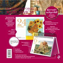 Обложка сзади Шедевры мировой живописи (календарь настольный)