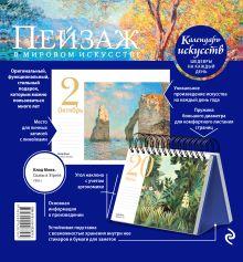 Обложка сзади Пейзаж в мировом искусстве (календарь настольный)