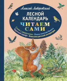 Лесной календарь (ил. М. Белоусовой)