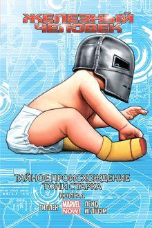 Обложка Железный человек. Том 2. Тайное происхождение Тони Старка. Книга 1 Кирон Гиллен