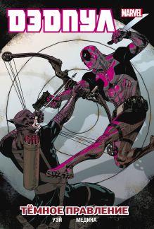 Обложка Дэдпул. Том 2. Темное правление Дэниел Уэй
