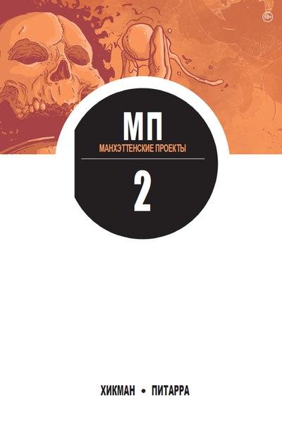 Манхэттенские проекты. Книга 2 ( Джонатан Хикман  )