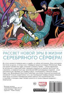Обложка сзади Серебряный Сёрфер. Том 2. Мирами Разделённые Дэн Слотт