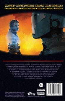 Обложка сзади Звездные войны. Лэндо Чарльз Соул