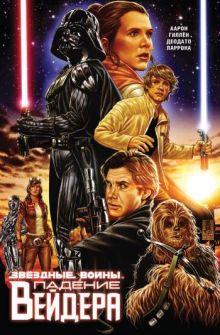Обложка Звездные войны. Падение Вейдера Аарон Джейсон