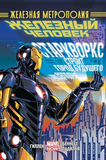 Железный Человек. Том 4. Железная метрополия