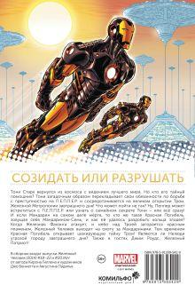 Обложка сзади Железный Человек. Том 4. Железная метрополия Кирон Гиллен