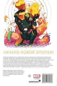Обложка сзади Железный Человек. Том 5. Кольца Мандарина Кирон Гиллен