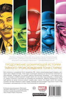 Обложка сзади Железный Человек. Том 3. Тайное происхождение Тони Старка. Книга 2 Кирон Гиллен