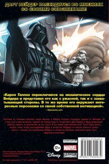 Обложка сзади Звездные Войны. Дарт Вейдер. Том 2. Тени и тайны Кирон Гиллен