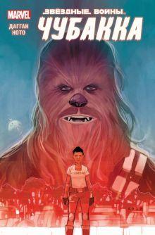 Обложка Звездные Войны. Чубакка Джерри Дагган