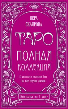 Обложка Таро. Полная коллекция (комплект)