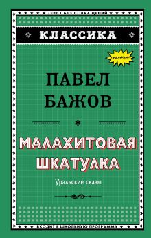 Обложка Малахитовая шкатулка Павел Бажов