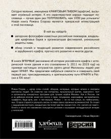 Обложка сзади Российский крафт. Великая крафтовая революция Роман Егоров